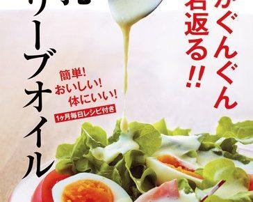 【ヒルナンデス】豆乳のレシピ「冷やし担々麺」!チュートリアル福田!レシピの女王!シンプルレシピ教室!【7月2日】